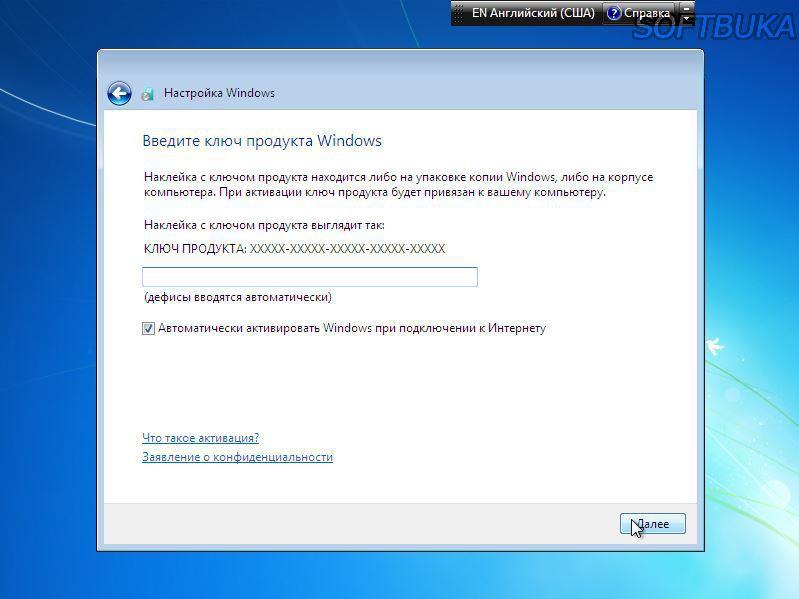 Скриншот - Ключ активации для Windows 7