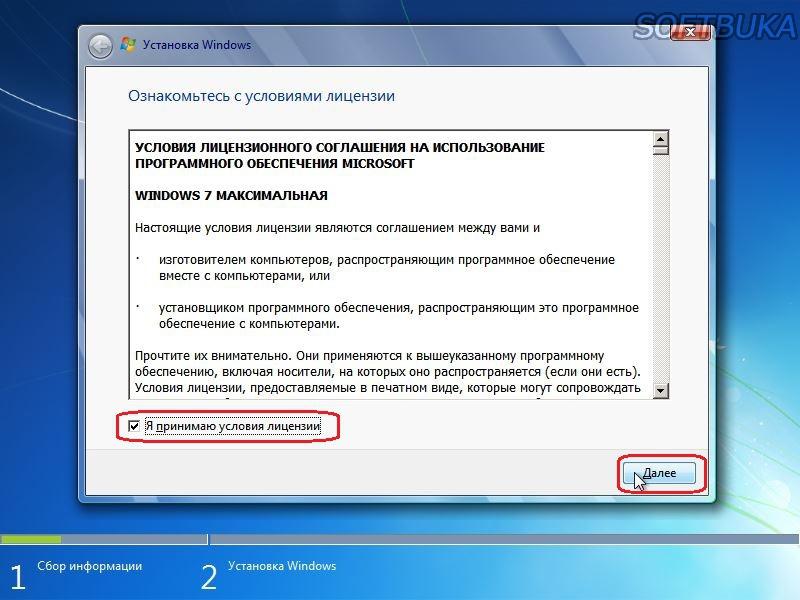 Скриншот - лицензионное соглашение