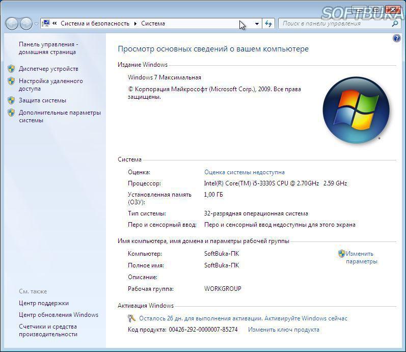 Как активировать Windows 7 Максимальная?