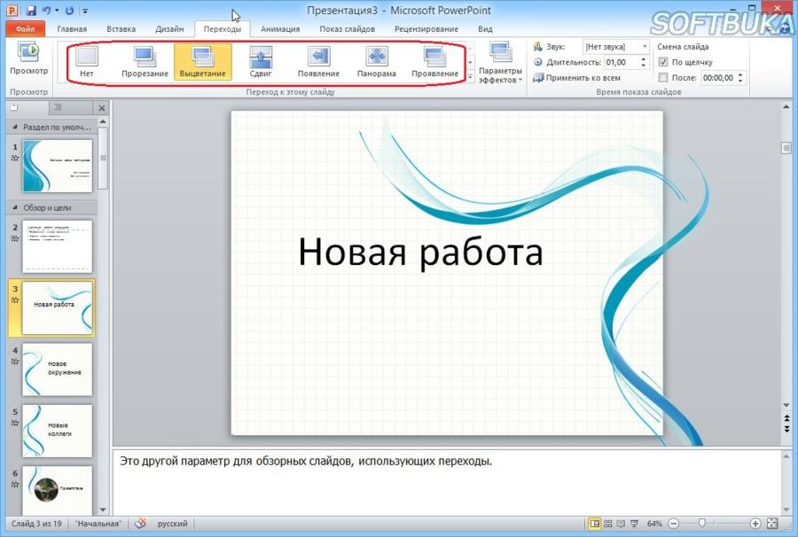 Как на ноутбуке сделать презентацию видео