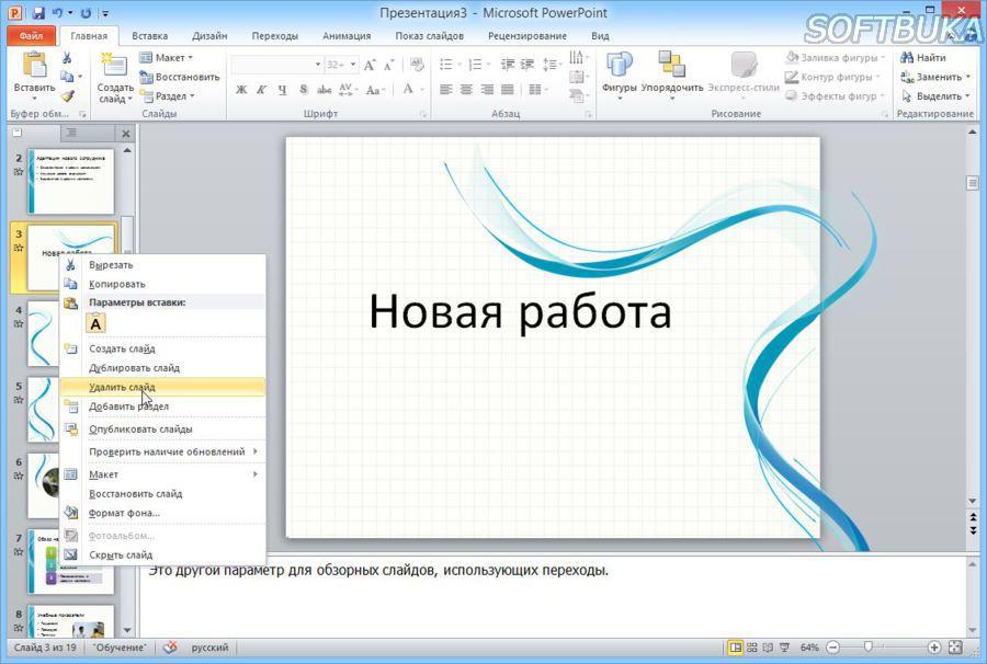 Как сделать переход на другие слайды от одного
