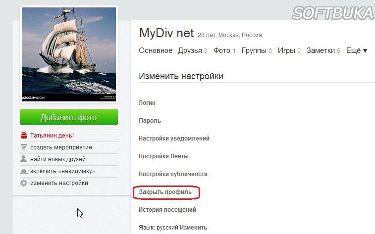 Как закрыть профиль в Одноклассниках?