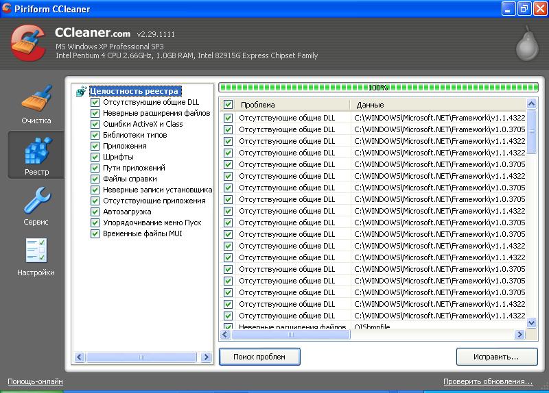 Как почистить реестр Windows XP?