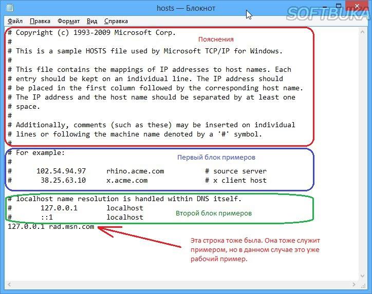 Восстановление файла hosts по умолчанию в Windows 7