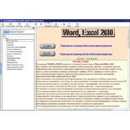 Скриншот Word, Excel 2010