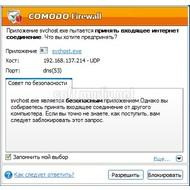 Скриншот Comodo Firewall 5.4.189822.1355