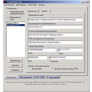 Скриншот Упрощенка 2.21b