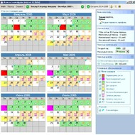 Скриншот Женский календарь 1.1 beta