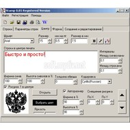 Скриншот Stamp 0.85