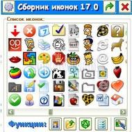 Скриншот Сборник иконок 17.0