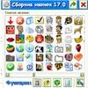 Скриншоты Сборник иконок 17.0