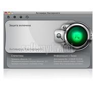Скриншот Антивирус Касперского / Kaspersky Anti-Virus for Mac 8.0.2.460