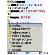 Скриншот БаянICQ (BayanICQ) 0.2