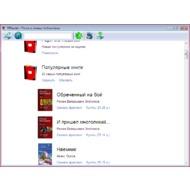 FBReader для Windows (сетевые библиотеки)
