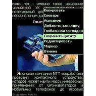 AlReader 2.5.110502 для Windows Mobile (работа с текстом)