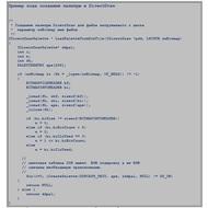 Код создания палитры  в DirectDraw