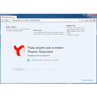 Скриншот Яндекс.Браузер 1.0