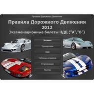 Скриншот Экзаменационные билеты ПДД 2012 (категории A,B) 3.4