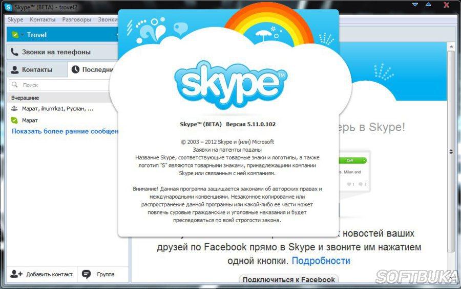Нови Браузе Скайп На Андроид
