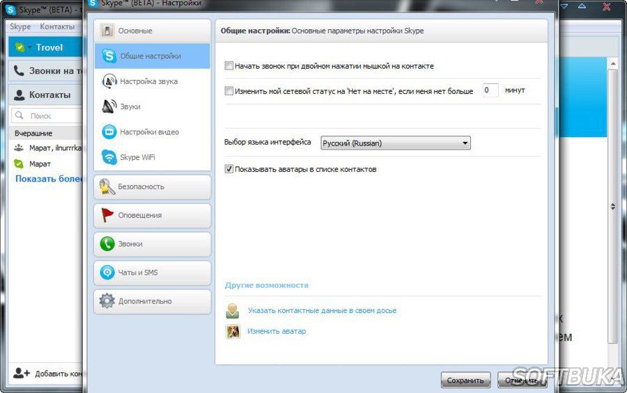 Как сделать звук у скайпа