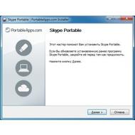Скриншот Skype Portable 5.10.0.116