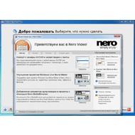 Nero Video 12.0.00200 Обучающие материалы