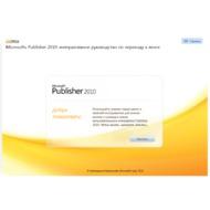 Скриншот Microsoft Publisher 2010: Интерактивный справочник