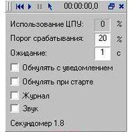 Скриншот Секундомер 1.8