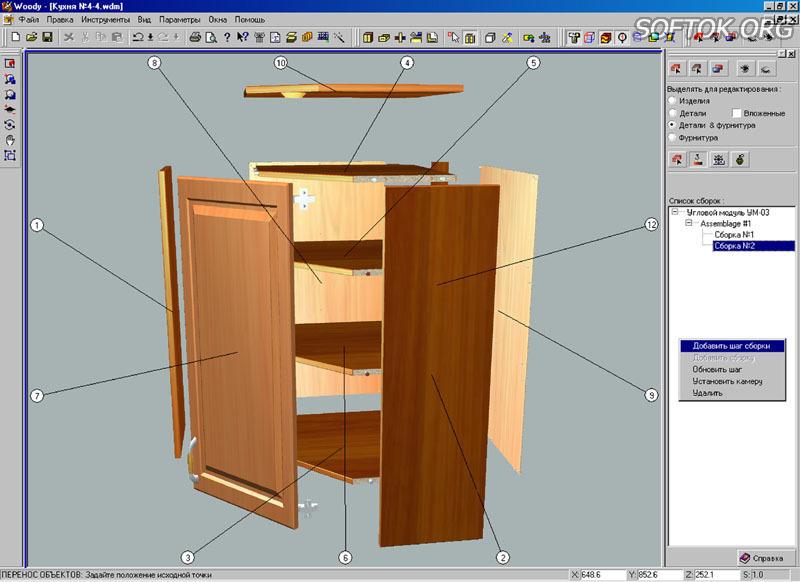 Woody мебельная программа торрент