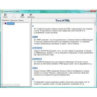 Скриншот Справочник «Теги HTML»