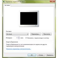 Скриншот Заставка ОРТ 1.0