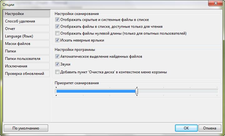 SBMAV Disk Cleaner v 3.40.0.9420 - мощная утилита для очистки дисков.