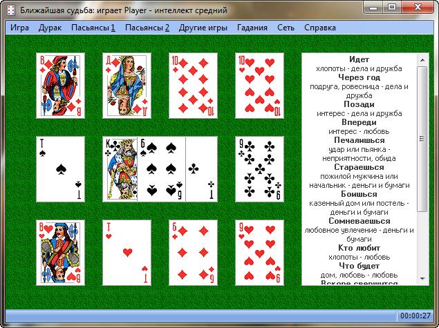 pravila-igri-v-9-karti