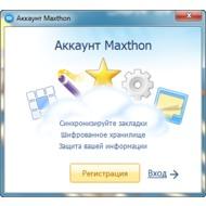 Скриншот Maxthon 4.1.2.4000 / 4.1.3.1200 Beta