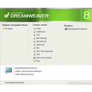 Скриншот Русификатор для Macromedia Dreamweaver 8