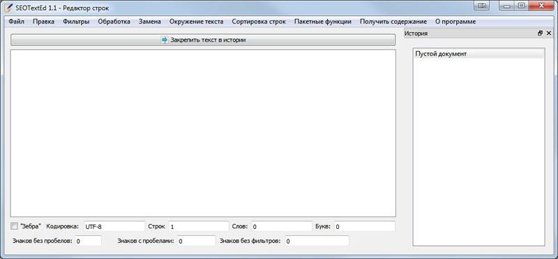 SEOTextEd - программа для веб-мастеров.